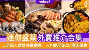 【迷你盆菜】二至四人盆菜外賣推介12間!人均低至$62/龍蝦蟹肉/酒店優惠