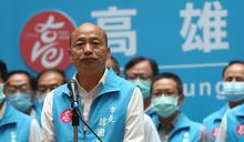 【Yahoo論壇/張宇韶】韓國瑜的被罷免發言,其實是高姿態的政治檄令