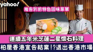柏屋結業│連續五年米芝蓮二星懷石料理宣佈結業 推告別前特色回味菜單