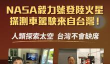 「火星開車」駕駛來自台灣 小英:探索太空台灣不缺席