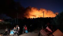 希臘難民營大火上萬人無家可歸 梅克爾:歐洲各國應共承「難民危機」