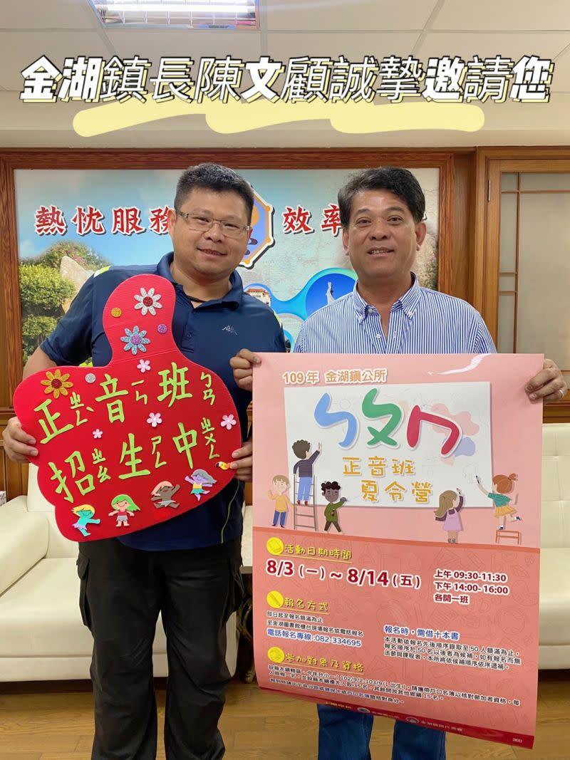 ▲金湖鎮公所將於暑期開辦「暑期ㄅㄆㄇ正音班」,預計招收五十名學童。(圖/金湖鎮公所提供)