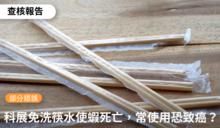 【部分錯誤】網傳宣稱「科展內容結果顯示,泡過免洗筷的水會造成蝦隻死亡,長期使用恐會導致淋巴癌」?