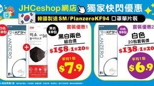 【JHC日本城】網店限定 KF94口罩優惠套裝即時開售(11/08起至售完止)