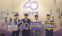 南臺科大電子系AI輔具榮獲旺宏金矽獎銅牌