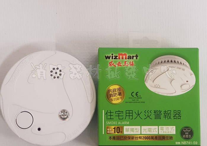 住宅火警偵煙警報器器