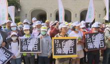 台澎主權未定 台澎黨 :光復台灣是世紀騙局