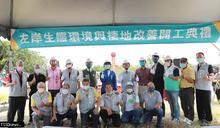 新竹左岸打造生物綠橋4處 再增綠地1.3公頃