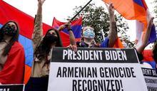 美國總統拜登宣佈百年前亞美尼亞大屠殺為種族滅絶 土耳其憤怒回應