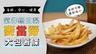 氣炸鍋也能做超美味薯條?自製麥當勞香脆大薯