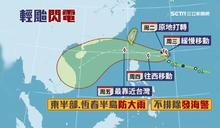 閃電颱風恐再增強 週五最靠近台灣