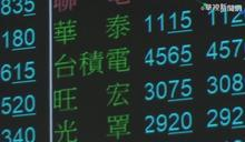 國小生「買股票」他超驚訝!網酸:你沒玩過大富翁?