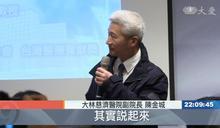 大林副院長陳金城 分享行醫心路歷程