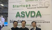 亞洲•矽谷挺新創 攜手Startup Island TAIWAN參與Meet Taipei