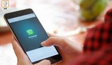 Whatsapp更新私隱條款引憂慮 議員批本港條例落後如無牙老虎
