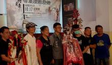 國家廣播文物館1017臺灣文化日「布袋戲話廣播」
