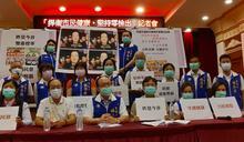 桃園市議會國民黨團:捍衛市民健康 要求不得修改食安自治條例