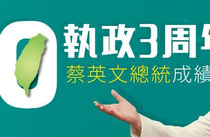 520執政3周年 蔡英文總統成績單