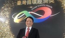 獲獎不斷! 正隆勇奪TCEA臺灣循環經濟獎