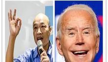 拜登也選了32年總統 陳揮文勸韓國瑜吐一句