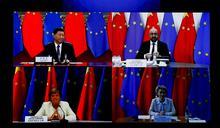 北京亦敵亦友 歐盟不沾鍋的中國路線