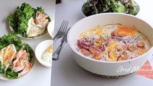 防疫在家早餐這樣吃~洋蔥煎蛋加德式香腸一鍋搞定!萵苣生菜加顆蛋,再來點舒肥西西里雞胸簡單又美味