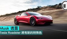 Musk 透露 Tesla Roadster 將有新的特殊色