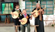 島國最古老!老中青一起彈唱 恆春半島歌謠台北公演