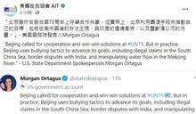 習近平這喊話 AIT打臉:北京霸凌