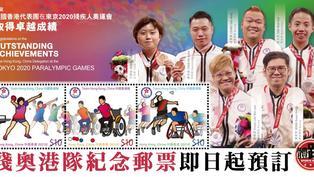 【東京殘奧】香港郵政再推紀念郵票 賀殘奧港將奪佳績