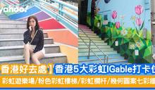 【香港好去處】香港5大彩虹IGable打卡位 彩虹遊樂場/粉色彩虹樓梯/彩虹欄杆/幾何圖案七彩牆