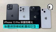 iPhone 13 Pro 保護殼曝光,後置鏡頭模組範圍超巨型!