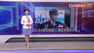 陳其邁承認致電蘇揆 暫緩50歲~64歲施打