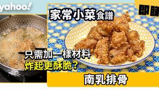【家常小菜食譜】南乳排骨 只需加一樣材料炸起更酥脆?