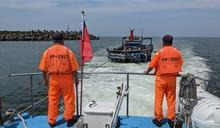 船筏熄火海上漂流 臺南海巡馳援解危