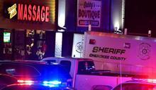 美國亞特蘭大3起槍擊案連環爆,白人槍手射殺8人!死者幾乎全是亞裔
