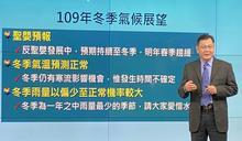 反聖嬰影響 台灣今冬雨量偏少、氣溫正常 (影音)