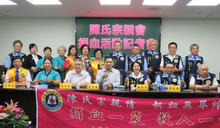 台南市陳氏宗親會致力公益 舉辦捐血摸彩活動救血庫