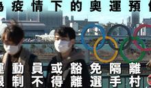 【東京奧運】日府研奧運防疫措施 料為運動員放寬入境限制