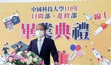 中國科大線上畢典 無線祝福