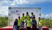 來回龜山島挑戰成功!元智大學團隊開發氫能動力無人機