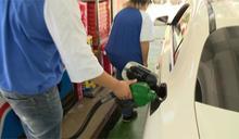 快新聞/加油要快! 中油「連3漲」明起汽、柴油價各漲0.1元