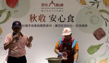秋收安心食 瓏山林力挺臺灣小農 帶頭把關產銷履歷食材