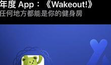 蘋果公布年度最佳App 在家深蹲《Wakeout!》獲首獎