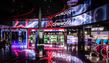 新冠疫情重創全球第二大院線商 Cineworld關閉600間影院