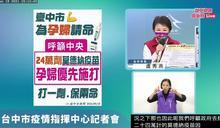快新聞/盧秀燕籲中央 孕婦列第一類施打莫德納