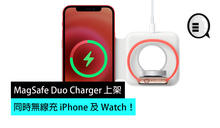 MagSafe Duo Charger 正式上架,同時無線充 iPhone 及 Watch!