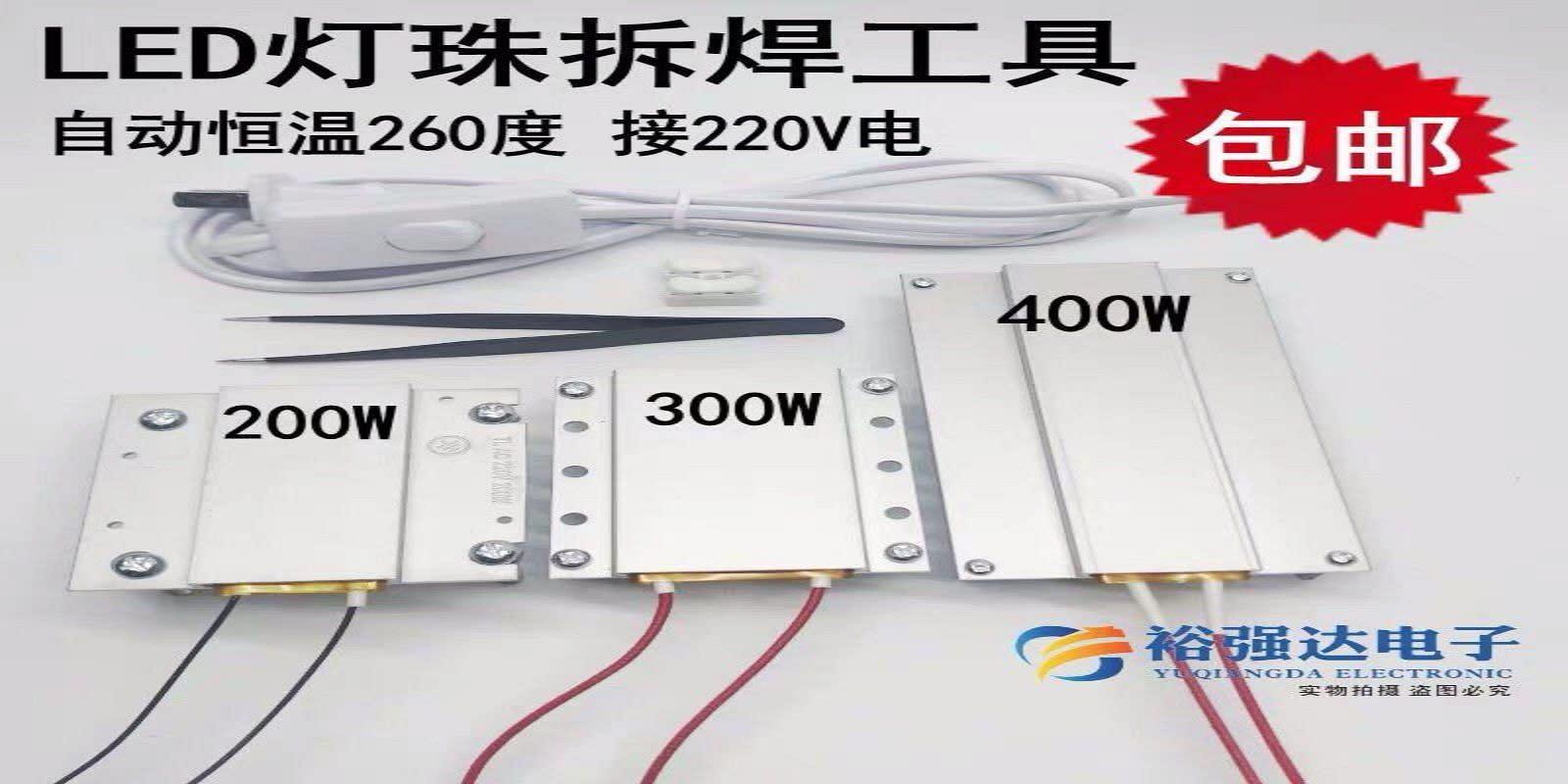 LED燈珠拆焊臺電熱板