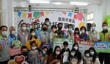 兒童節最佳賀禮 台南喜迎第7處公共托育家園