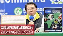 英醫學期刊讚台灣新冠防治好成績 SARS學到寶貴經驗